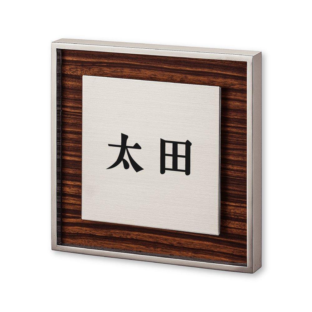 丸三タカギ 彫り込み済表札 【 太田 】 完成品 リッシュ RH-5-1-2-太田   B00SFJ8XDE