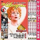 ザ・ルーシーショー DVD10巻組