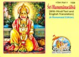 img - for Shri Hanuman Chaalisa (English and Hindi Edition) book / textbook / text book