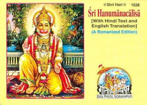 Shri Hanuman Chaalisa (English and Hindi Edition)