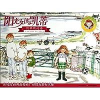 凯蒂猜谜语幼儿图书 绘本 早教书 儿童书籍 9787535397249