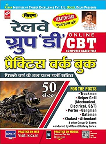 railway group d online mock test in hindi