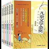 儿童文学金奖原创经典悦读·秋实卷(套装共6册)
