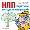 NLP. Secret Techniques of Special Services [Russian Edition]