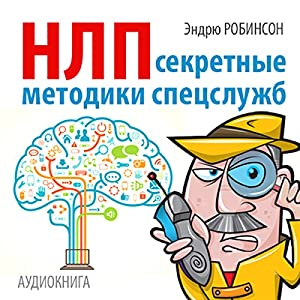 NLP. Secret Techniques of Special Services [Russian Edition] Audiobook