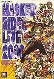 MASKED RIDER LIVE 2000 [DVD]