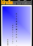 正十七角形の描きかた(1): 明神池のウンディーネ