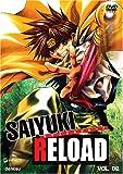 Saiyuki Reload, Vol. 2