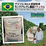松屋珈琲 コーヒー生豆 ブラジル モンテ・アレグレ ナチュラル(BSCA認証) 1kg