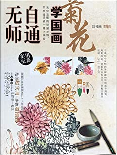 Hmayart Self-Taught Chinese Traditional Painting Book/Oriental Sumi Art Course (HH009 - Fish Shrimp Crab)
