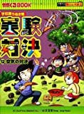 (BOOK experiment showdown series tomorrow or will come experiment king) showdown in the air: 12 showdown against experimental school tournament (2013) ISBN: 4023312134 [Japanese Import]