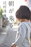 朝が来る (文春e-book)