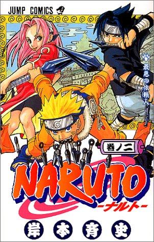 NARUTO -ナルト- 2 (ジャンプ・コミックス)