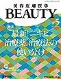 美容皮膚医学BEAUTY 第5号(No.2 Vol.4, 2019) 特集:最新! ニキビ治療薬,治療法の使い分け
