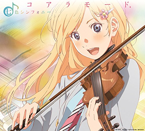 コアラモード. / 七色シンフォニー[DVD付期間生産限定盤] TVアニメ「四月は君の嘘」オープニングテーマ
