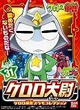Captain Keroro [Toy] by Bandai