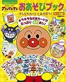 Take it! Book 4 (color wide Shogakukan) play Anpanman Contact (2012) ISBN: 4091125018 [Japanese Import]