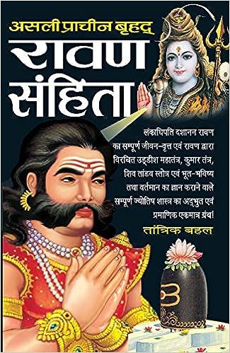 Ravan Samhita Hindi Pdf