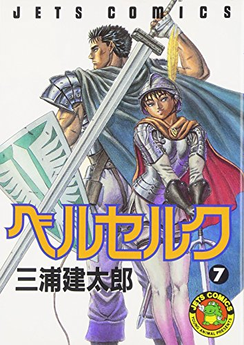 Berserk-Vol-7-Beruseruku-in-Japanese