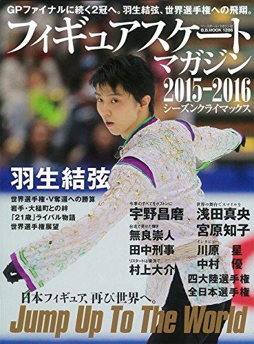 フィギュアスケート・マガジン2015-2016シーズンクライマックス (B・B MOOK 1286)
