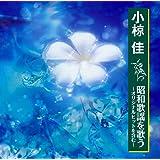 小椋佳 昭和歌謡 を歌う BHST-228