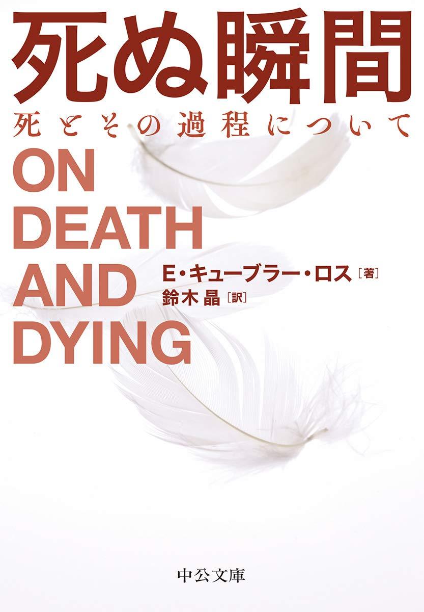 死ぬ瞬間-死とその過程について / エリザベス・キューブラー・ロス