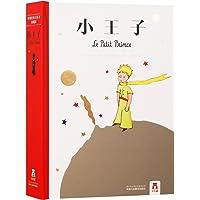 小王子(立体珍藏版)