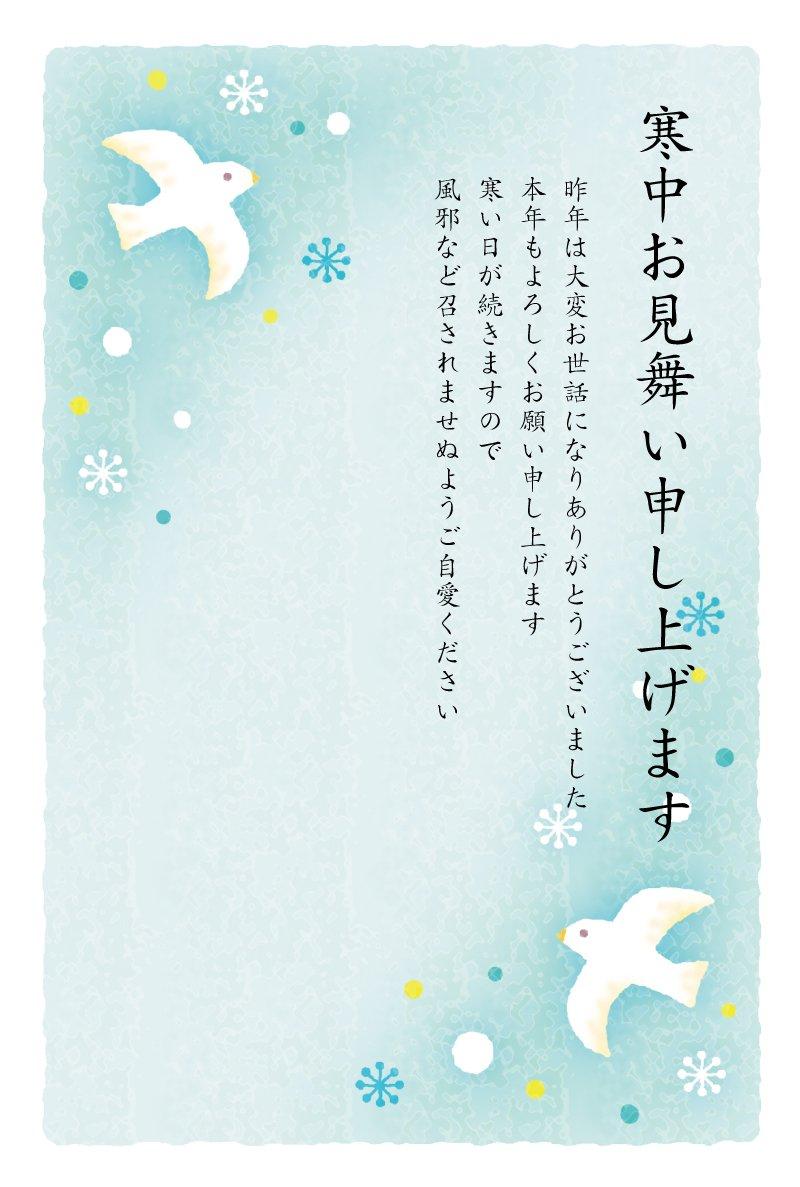 [해외]10 매 들 중 카드 엽서 (비둘기) (중 문 병) / 10 sheets cold in the winter