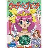 (TV picture book series of Shogakukan) Wedding Peach 1 love angel birthday (1995) ISBN: 4091143016 [Japanese Import]