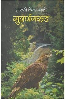 Nilavanti Granth Ebook Download