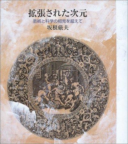 Read Online Kakuchōsareta jigen : Geijutsu to kagaku no sōkoku o koete pdf