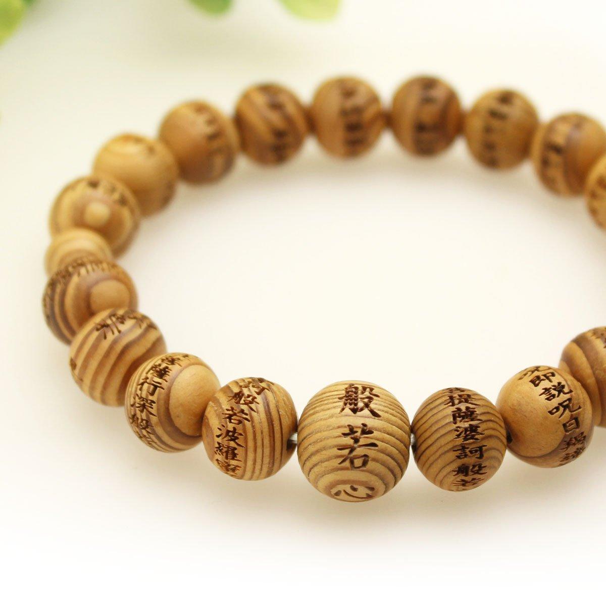 【般若心経彫】 屋久杉 10ミリタイプ 数珠 ブレスレット 腕輪念珠 B00MN9ZW9K