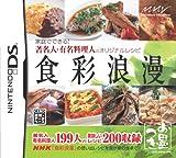 roman recipes - Osumitsuki Series: Shokusai Roman Katei Dedekiru! Chomeijin - Yuumei Ryourinin no Original Recipe [Japan Import]