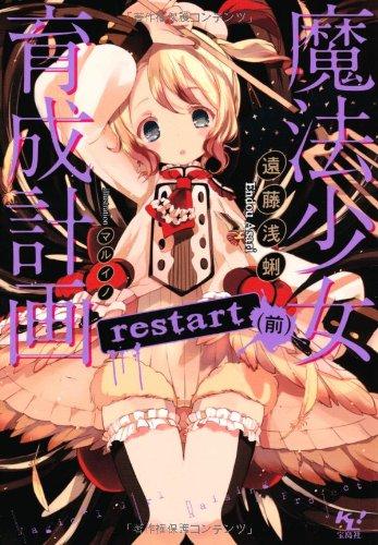 魔法少女育成計画 restart (前) (このライトノベルがすごい! 文庫)