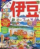 まっぷる 伊豆'19 (マップルマガジン 東海 2)