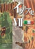 イタリア史〈7〉