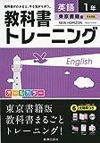 教科書トレーニング東京書籍英語1年