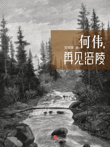 peter-hessler-a-farewell-to-river-tower-chinese-version-china-stories-chinese-edition