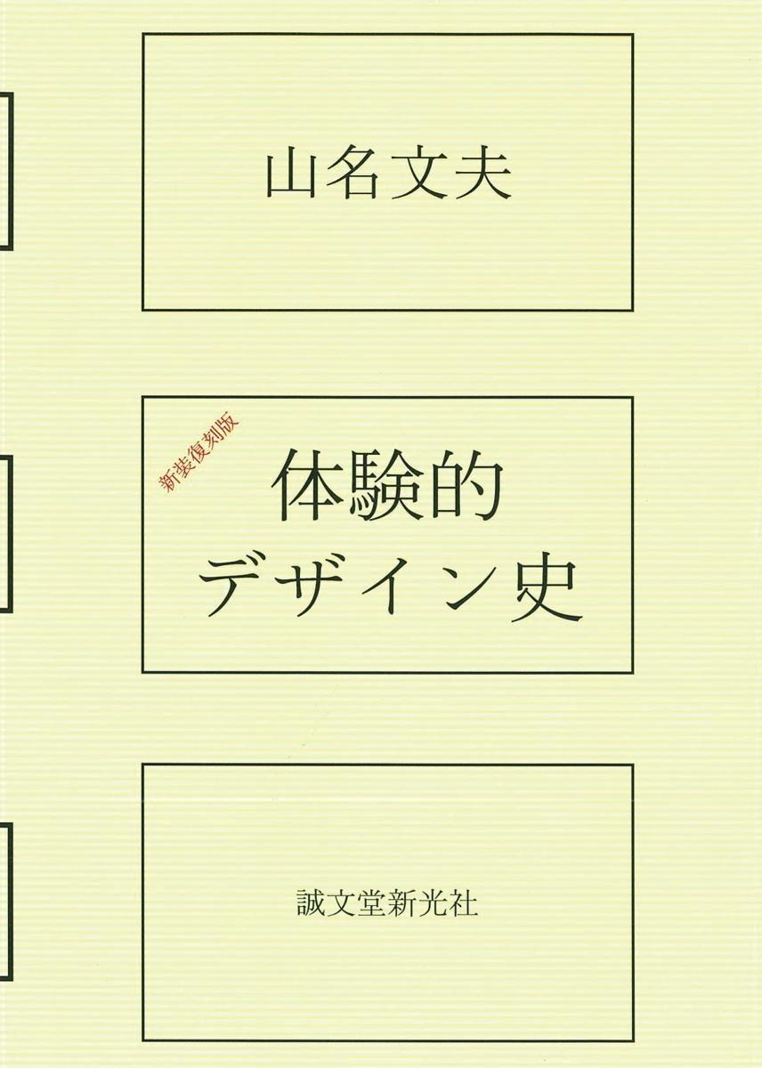 Download Taikenteki dezainshi. pdf epub