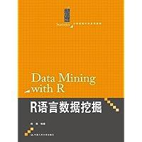 21世纪统计学系列教材:R语言数据挖掘