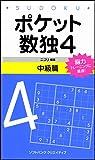 ポケット数独4 中級篇