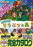 Nintendo DREAM 任天堂ゲーム攻略本 おいでよ どうぶつの森 (任天堂ゲーム攻略本)