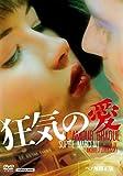 狂気の愛 ソフィー・マルソー主演 [DVD]