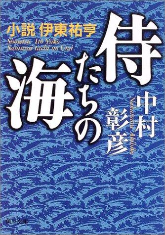 侍たちの海―小説 伊東祐亨 (角川文庫)
