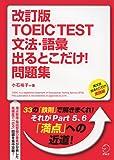 音声DL付 改訂版 TOEIC(R) TEST 文法・語彙出るとこだけ! 問題集