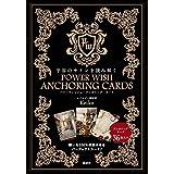 宇宙のサインを読み解く POWER WISH ANCHORING CARDS