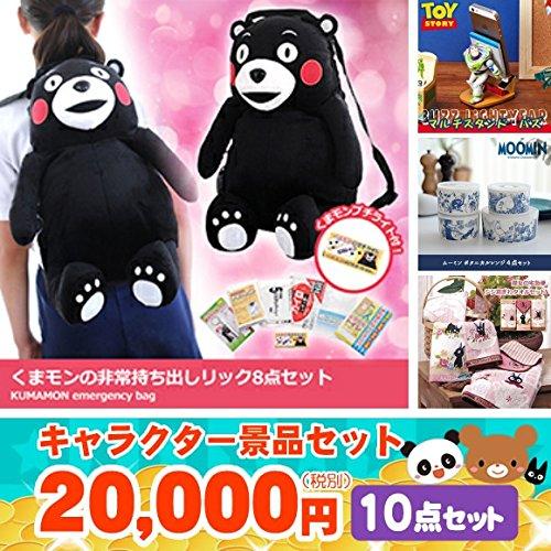 キャラクター景品20,000円10点セット B07DQCJXBF