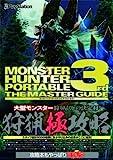 Monster Hunter Portable 3rd the Master Guide