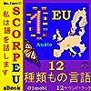 I speak ScorpEU (with Mozart): 12 Languages for Japanese Speakers
