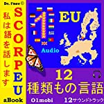 I speak ScorpEU (with Mozart): 12 Languages for Japanese Speakers |  01mobi.com